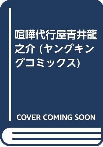 喧嘩代行屋青井龍之介 (ヤングキングコミックス)