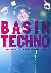 岡崎体育ワンマンコンサート「BASIN TECHNO」@さいたまスーパーアリーナ(DVD)(特典なし)