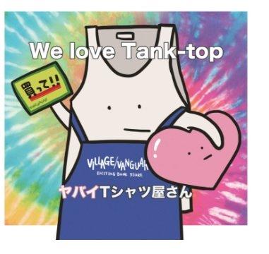 [画像:We love Tank-top (数量限定盤)(タンクトップ・DVD付)]