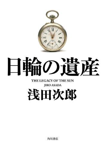 日輪の遺産 (角川書店単行本)の詳細を見る