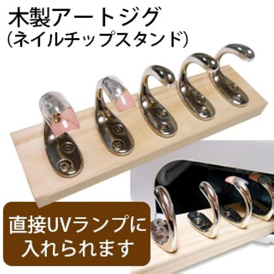 コイル克服する花嫁木製アートジグ(ネイルチップスタンド)