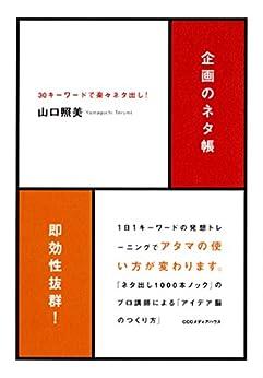 [山口照美]の企画のネタ帳 : 30キーワードで楽々ネタ出し!