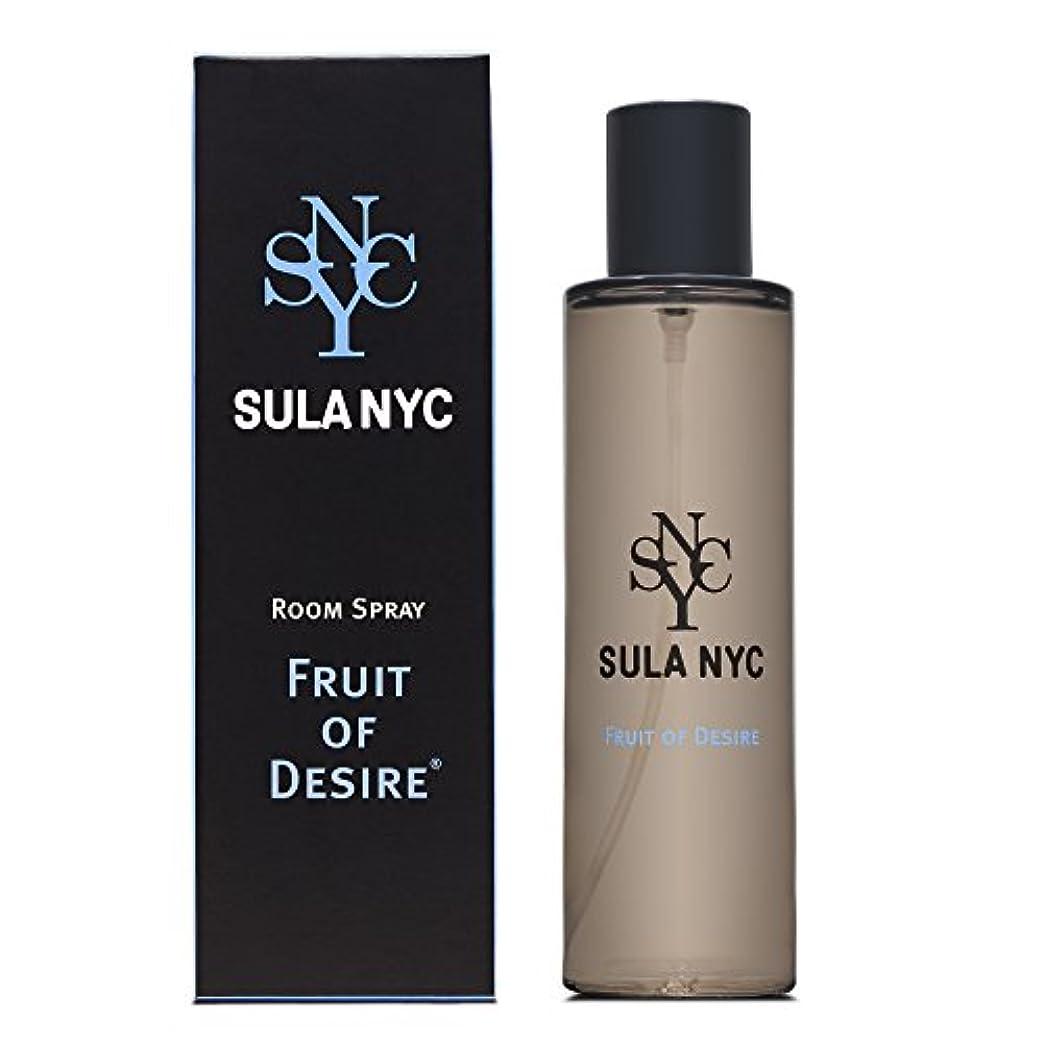 本部落ち込んでいる目の前のSULA NYC スーラ エヌワイシー ルームスプレー 100g FRUIT OF DESIRE フルーツ?オブ?ディザイアー