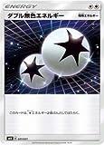 ポケモンカードゲーム/PK-SMM-031 ダブル無色エネルギー