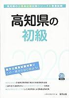 高知県の初級〈2020年度〉 (高知県の公務員試験対策シリーズ)