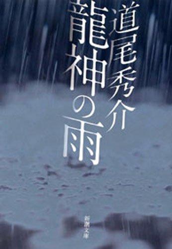 龍神の雨の詳細を見る