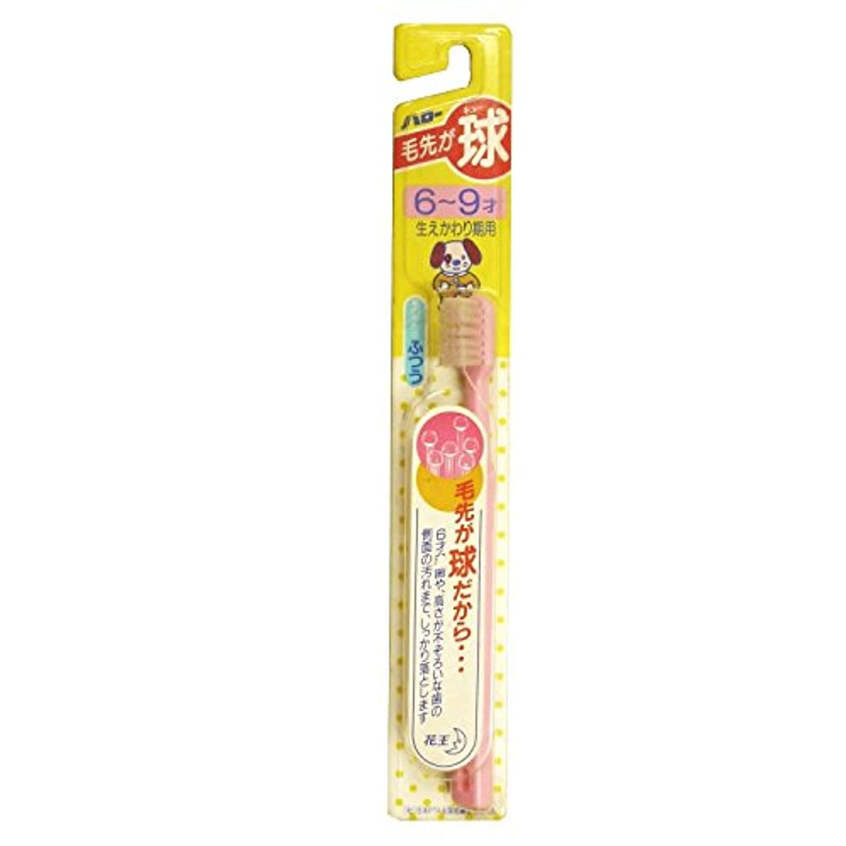 花王 ハローハブラシ 毛先が球 6~9才 生まれかわり期用 ふつう ピンク