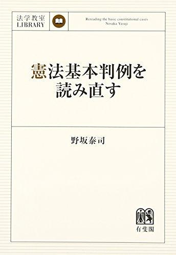 憲法基本判例を読み直す (法学教室ライブラリィ)の詳細を見る