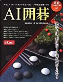 AI囲碁 Version 14 for Windows