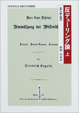 反デューリング論〈上〉 (科学的社会主義の古典選書)