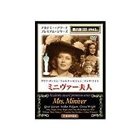 ミニヴァー夫人 [DVD] MAX15