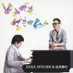 EXILE ATSUSHI「ふるさと」のジャケット画像