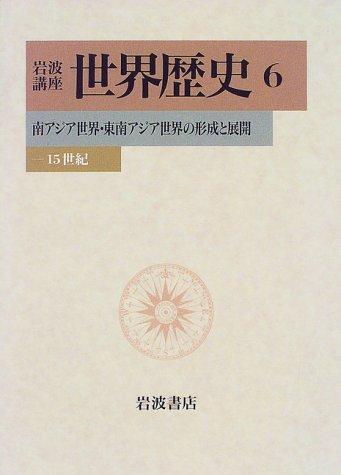 岩波講座 世界歴史〈6〉  南アジア世界・東南アジア世界の形成と展開 15世紀―地域を結ぶダイナミズム