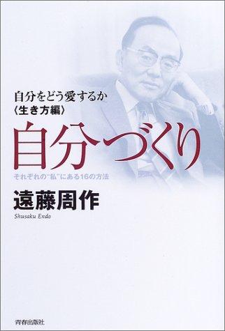 遠藤 周作 作品 集