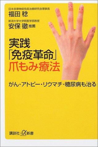 実践「免疫革命」爪もみ療法 (講談社+α新書)
