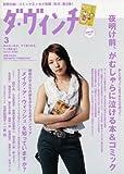 ダ・ヴィンチ 2006年 03月号