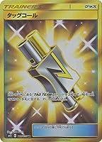 ポケモンカードゲーム PK-SM12-115 タッグコール UR