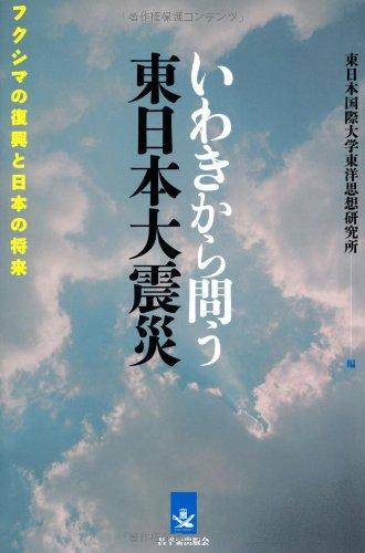 いわきから問う東日本大震災―フクシマの復興と日本の将来