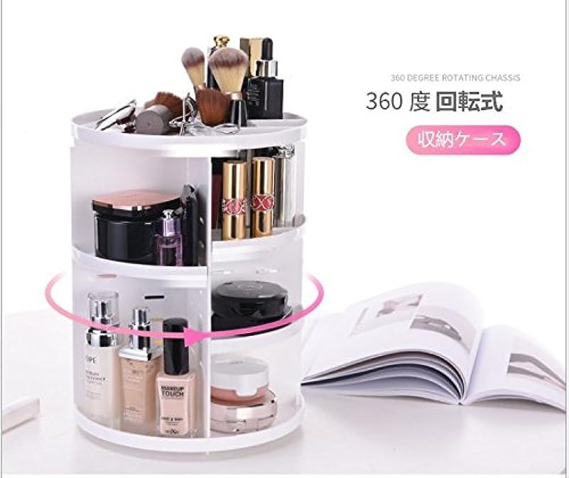 コンベンション好みスリットコスメ収納ボックス 化粧品収納ボックス メイクボックス 360度回転式 高さ調節可能 日本語説明書付き ホワイト
