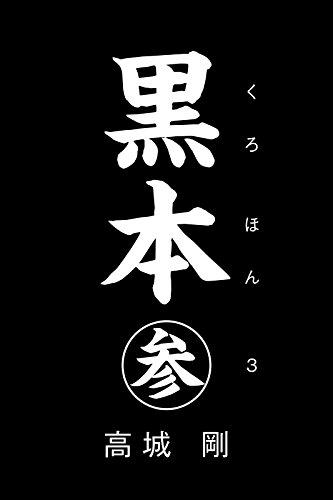 黒本 参の書影