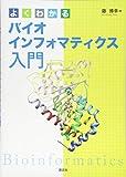 よくわかるバイオインフォマティクス入門 (KS生命科学専門書)