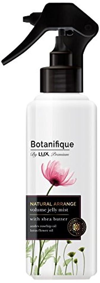 路地植物学常にラックス プレミアム ボタニフィーク スタイリング剤 ボリュームジェリーミスト (べたつかず、ふんわりボリューム) 140g