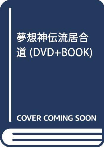 夢想神伝流居合道 (DVD+BOOK)