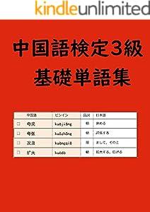 中国語検定3級 基礎単語集
