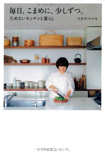 毎日、こまめに、少しずつ。 ためないキッチンと暮らしの詳細を見る
