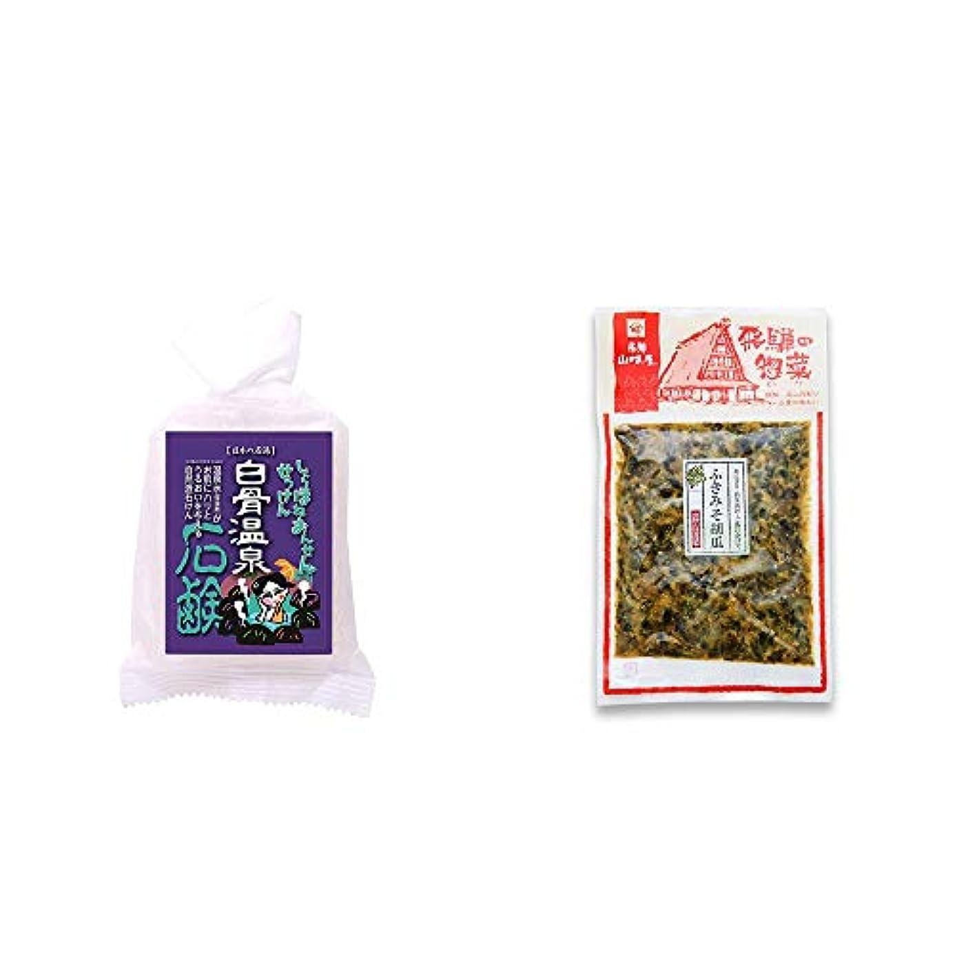 隣接する局達成[2点セット] 信州 白骨温泉石鹸(80g)?飛騨山味屋 ふきみそ胡瓜(120g)