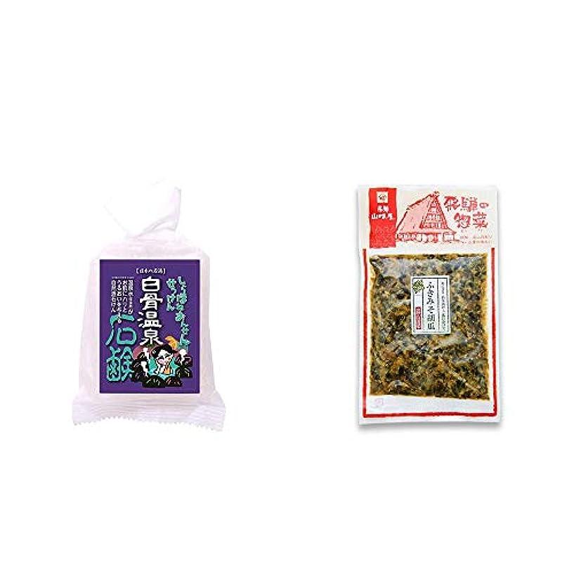 家庭許される虫を数える[2点セット] 信州 白骨温泉石鹸(80g)?飛騨山味屋 ふきみそ胡瓜(120g)