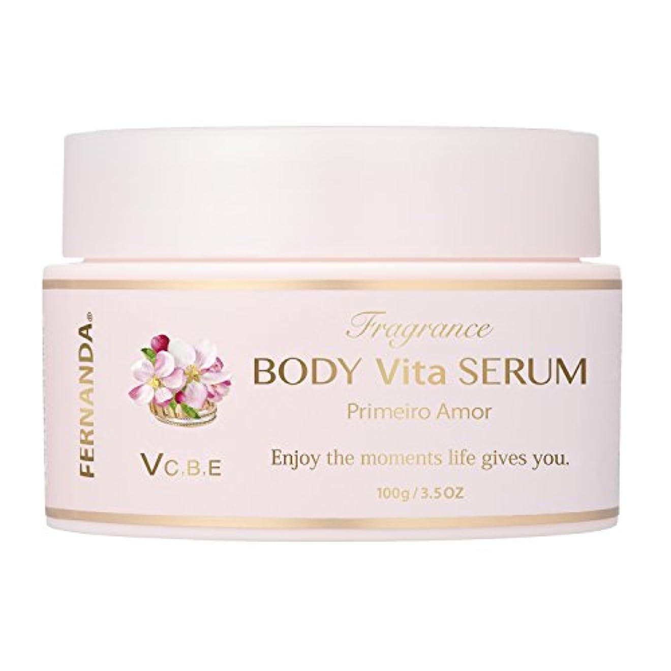 値ストラップ基礎FERNANDA(フェルナンダ) Body Vita Serum Primeiro Amor(ボディビタセラム プリメイロアモール)