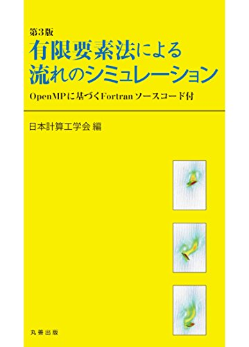 第3版 有限要素法による流れのシミュレーション OpenMPに基づくFortranソースコード付