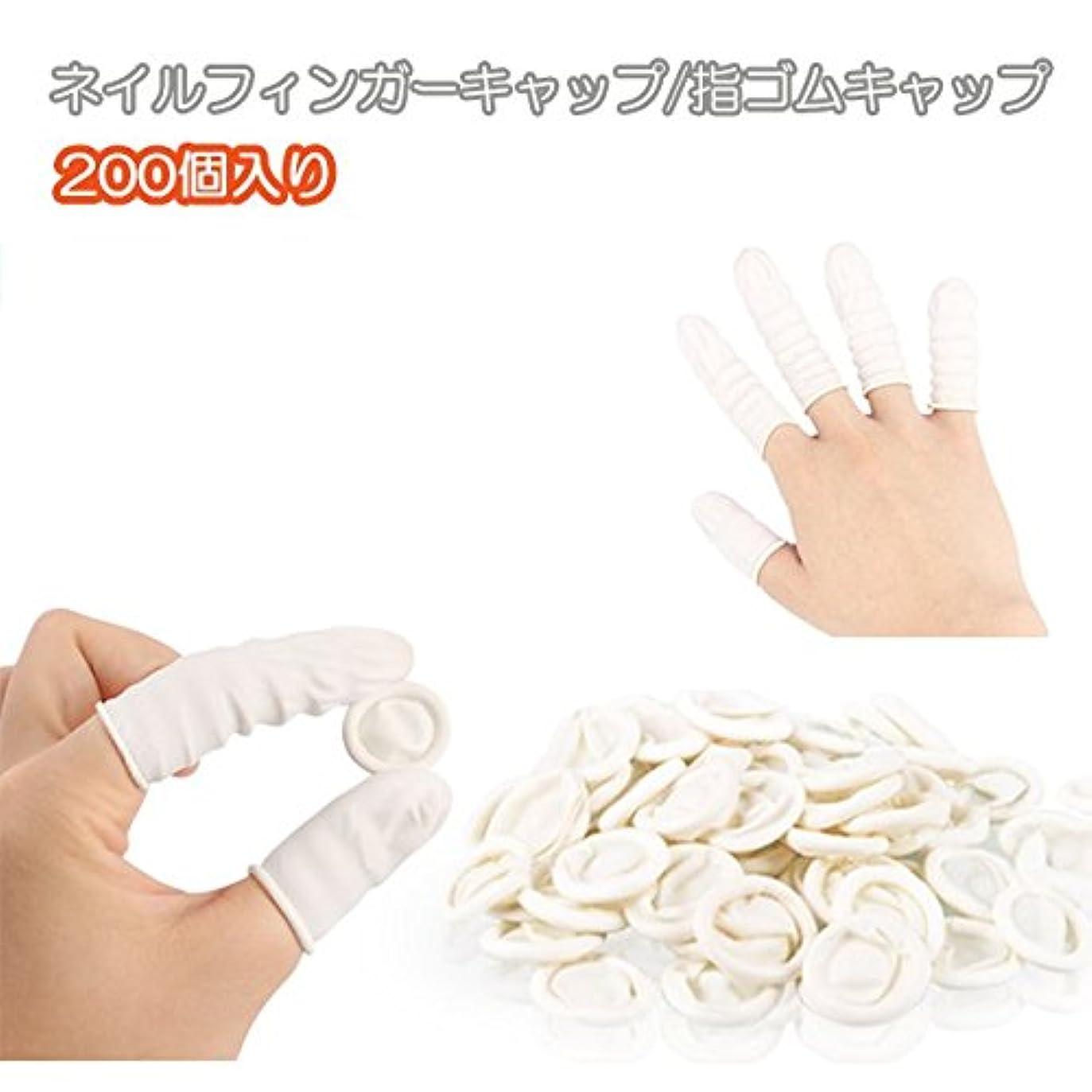 透過性プット中級ネイルフィンガーキャップ☆ジェルネイルオフ用【200個入り】 (M200)