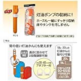 工進 灯油ポンプEPシリーズ用 ポンプ収納ケース PC-5