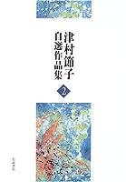 『白百合の崖−山川登美子・歌と恋』『智恵子飛ぶ』 (津村節子自選作品集 2)