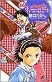 焼きたて!!ジャぱん (16) (少年サンデーコミックス)