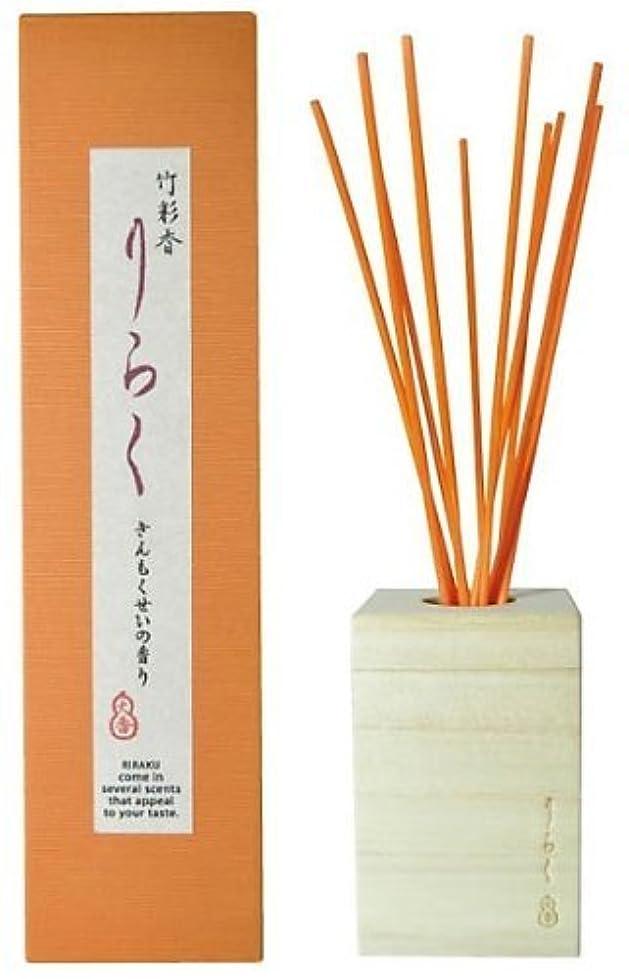 嬉しいです唯一浸す竹彩香りらくきんもくせい 50ml