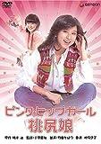 ピンクヒップガール 桃尻娘 [DVD] 画像