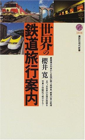 世界の鉄道旅行案内 (講談社現代新書)の詳細を見る