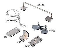 2-5148-03耐震固定具(粘着シートタイプ)IW型(ワイヤー対応)2入