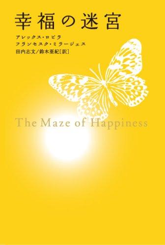 幸福の迷宮の詳細を見る