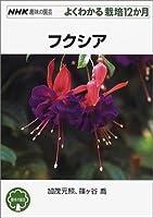 フクシア (NHK趣味の園芸 よくわかる栽培12か月)