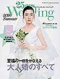 25ans Wedding ヴァンサンカンウエディング 2018 Summer (2018-06-07) [雑誌] 画像