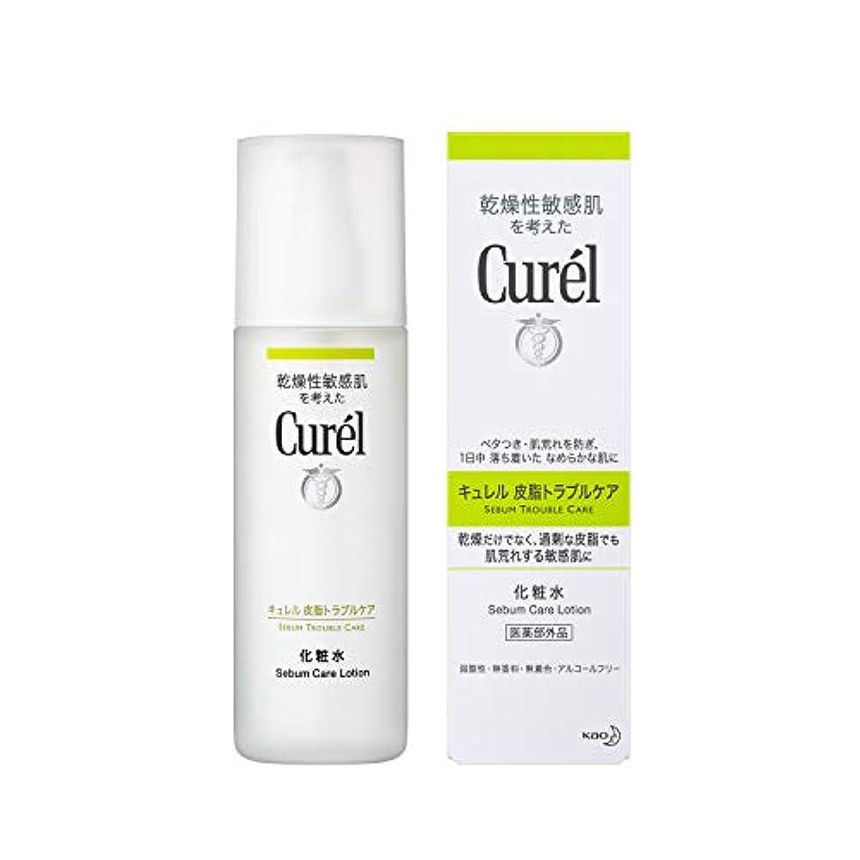 減らす受賞休憩するキュレル 皮脂トラブルケア化粧水 150ml