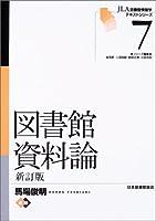 図書館資料論 (JLA図書館情報学テキストシリーズ (7))