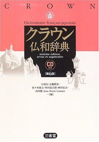 クラウン仏和辞典 CD付きの詳細を見る
