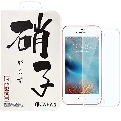 ガラスフィルム iPhone SE / iPhone5s / iPhone5c / iPhone5 液晶保護フィルム フィルム 0.33mm 日本製素材...