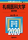 札幌医科大学(医学部) (2020年版大学入試シリーズ)