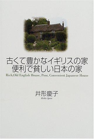 古くて豊かなイギリスの家 便利で貧しい日本の家
